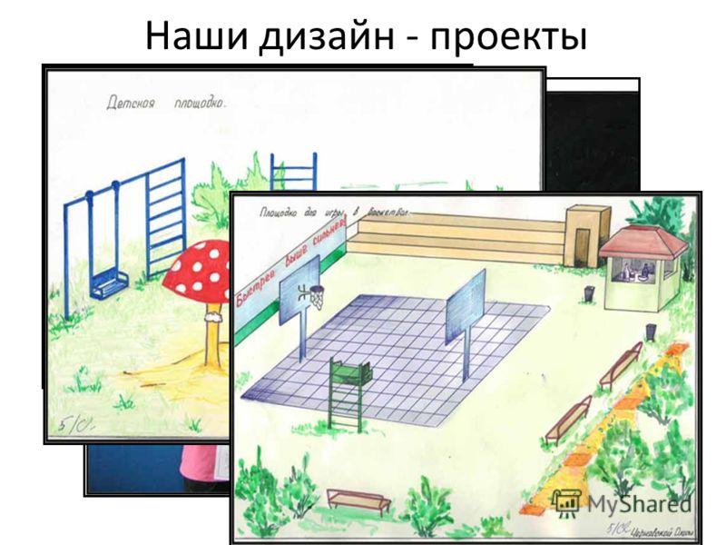 Наши дизайн - проекты