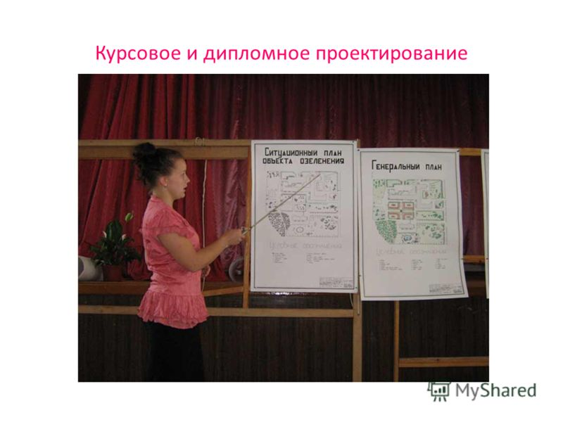 Курсовое и дипломное проектирование