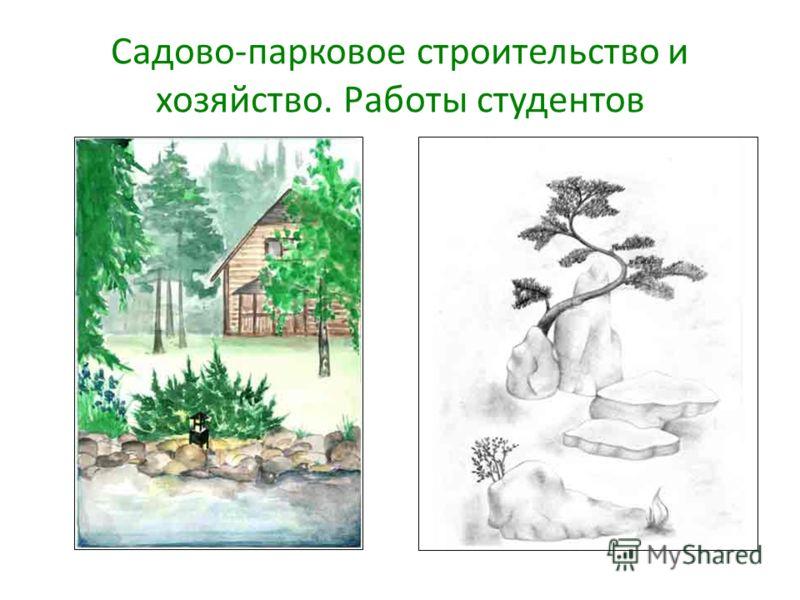 Садово-парковое строительство и хозяйство. Работы студентов