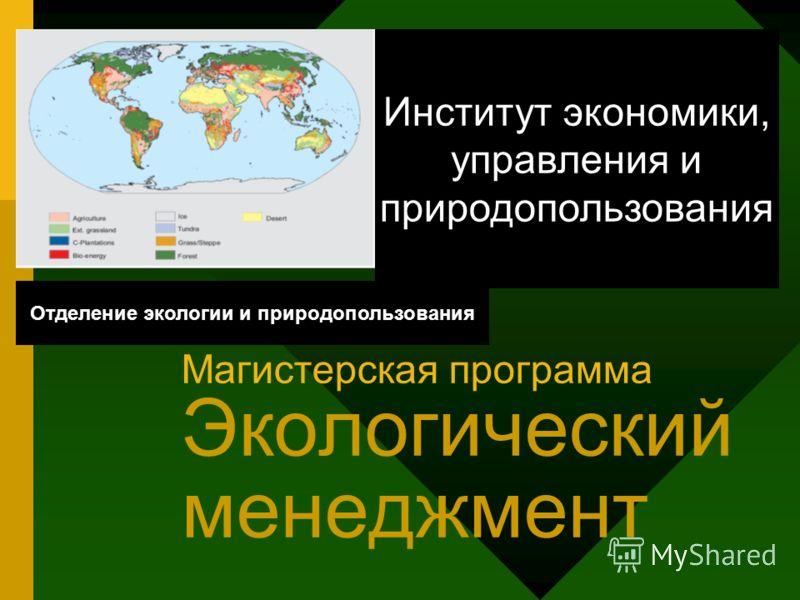 Презентация на тему Магистерская программа Экологический  1 Магистерская программа Экологический менеджмент Отделение экологии