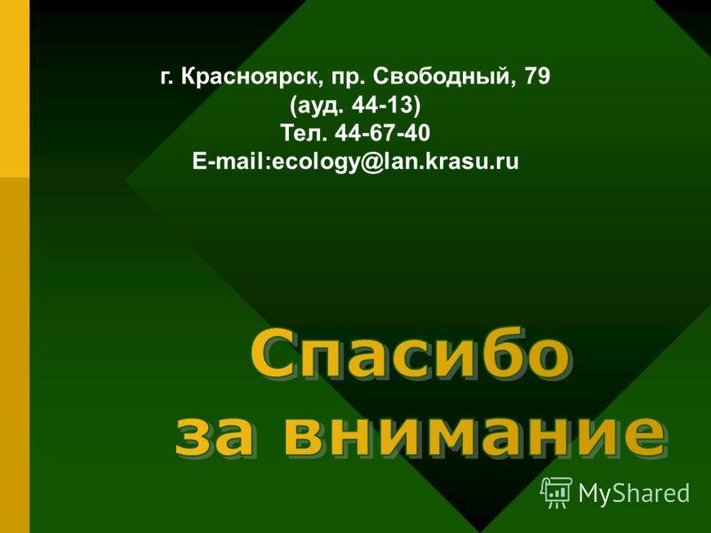 г. Красноярск, пр. Свободный, 79 (ауд. 44-13) Тел. 44-67-40 E-mail:ecology@lan.krasu.ru