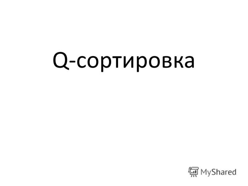 Q-сортировка