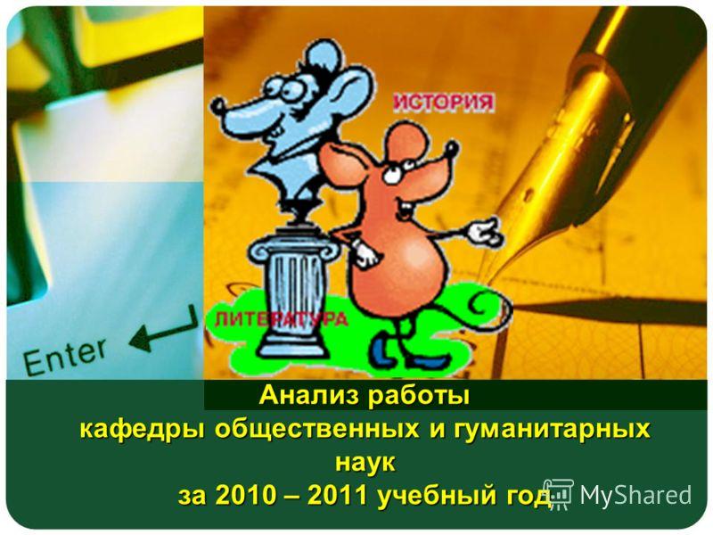 Анализ работы кафедры общественных и гуманитарных наук за 2010 – 2011 учебный год