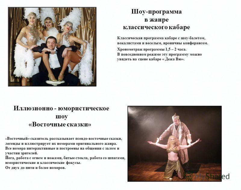 Шоу-программа в жанре классического кабаре Классическая программа кабаре с шоу-балетом, вокалистами и веселым, ироничны конферансом. Хронометраж программы 1,5 – 2 часа. В повседневном режиме эту программу можно увидеть на сцене кабаре « Дежа Вю». Илл