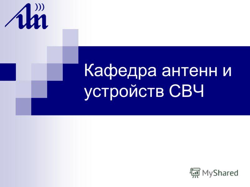 Кафедра антенн и устройств СВЧ