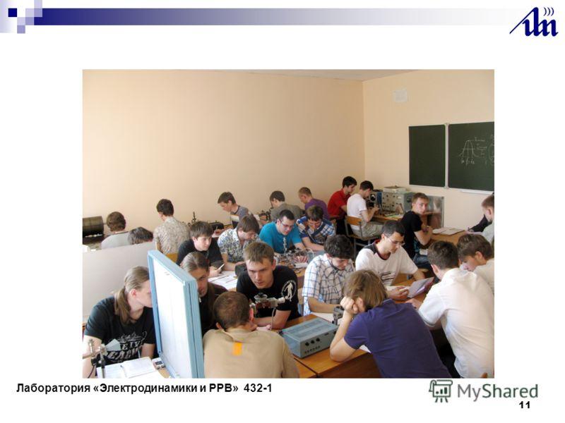 11 Лаборатория «Электродинамики и РРВ» 432-1