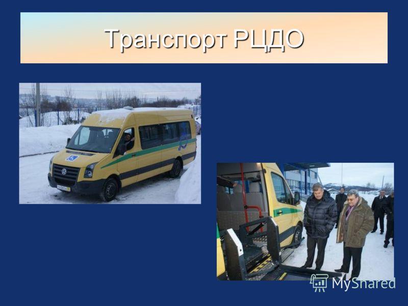 Транспорт РЦДО