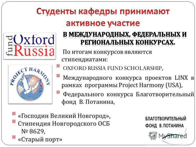 «Господин Великий Новгород», Стипендия Новгородского ОСБ 8629, «Старый порт»