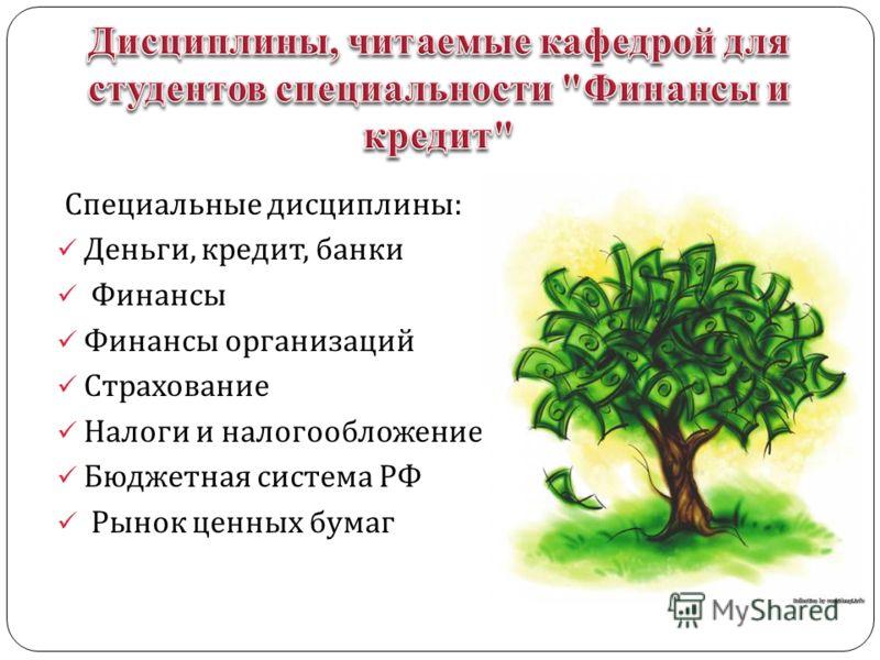 Специальные дисциплины : Деньги, кредит, банки Финансы Финансы организаций Страхование Налоги и налогообложение Бюджетная система РФ Рынок ценных бумаг
