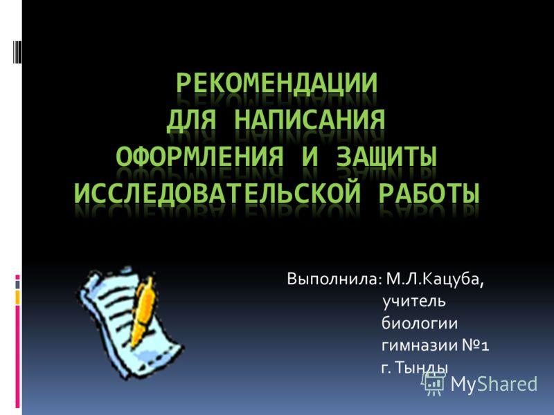 Выполнила: М.Л.Кацуба, учитель биологии гимназии 1 г. Тынды