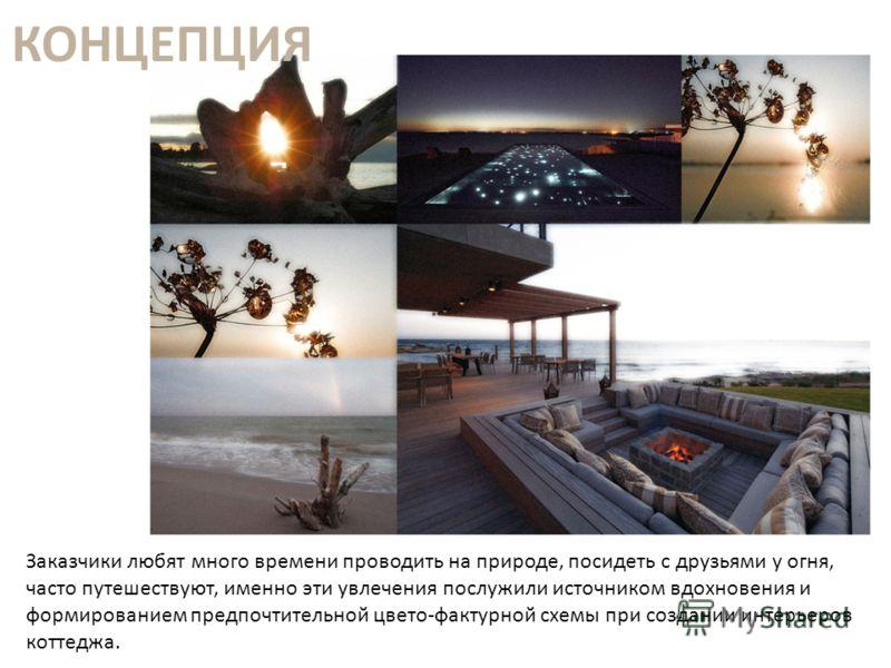 Презентация на тему Москва ДИПЛОМНАЯ РАБОТА ИНТЕРЬЕРОВ  4 Заказчики