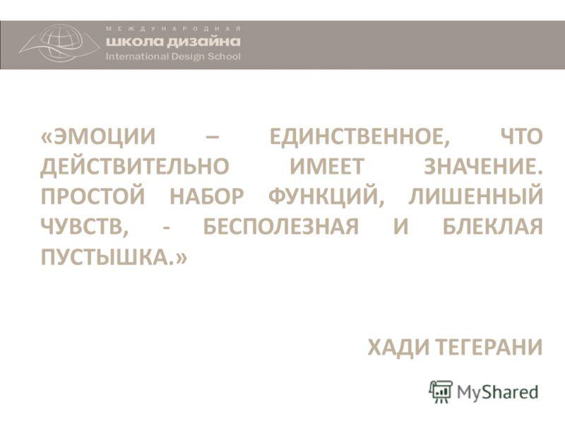Презентация на тему Москва ДИПЛОМНАЯ РАБОТА ИНТЕРЬЕРОВ  6 ЭМОЦИИ