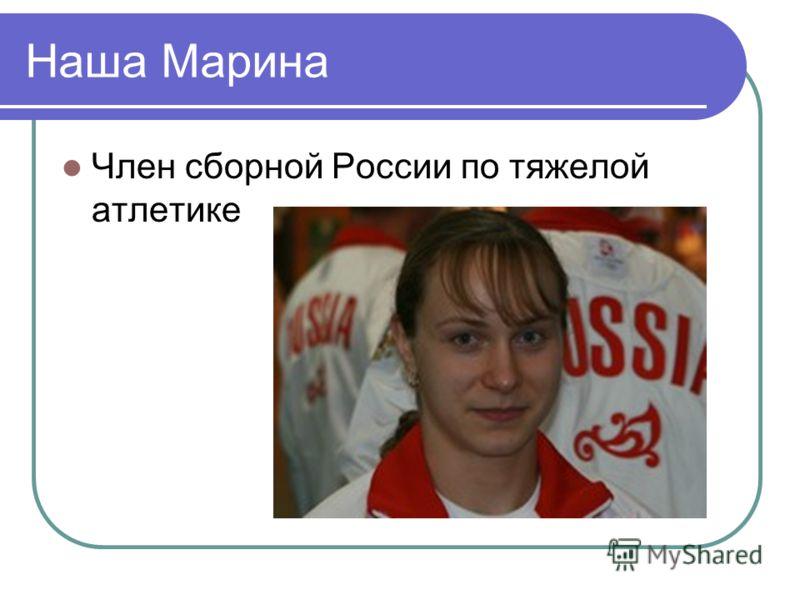 Наша Марина Член сборной России по тяжелой атлетике