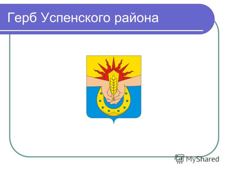 Герб Успенского района