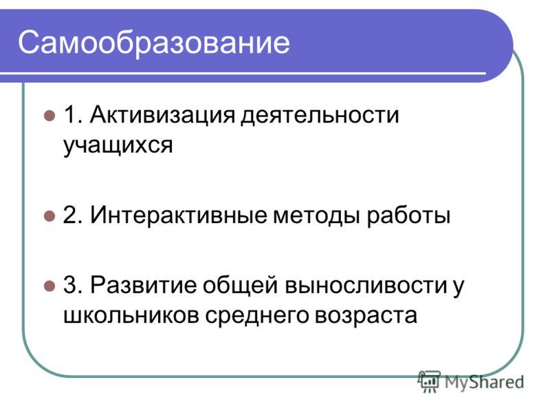 Самообразование 1. Активизация деятельности учащихся 2. Интерактивные методы работы 3. Развитие общей выносливости у школьников среднего возраста