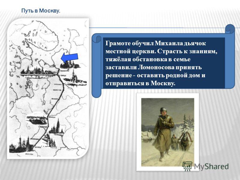 Родился 21 ноября 1711 года в Архангельской губернии в д. Денисовка близ Холмогор в семье крестьянина- помора.