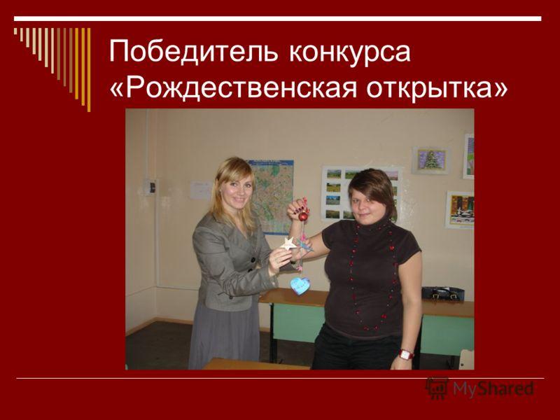 Победитель конкурса «Рождественская открытка»