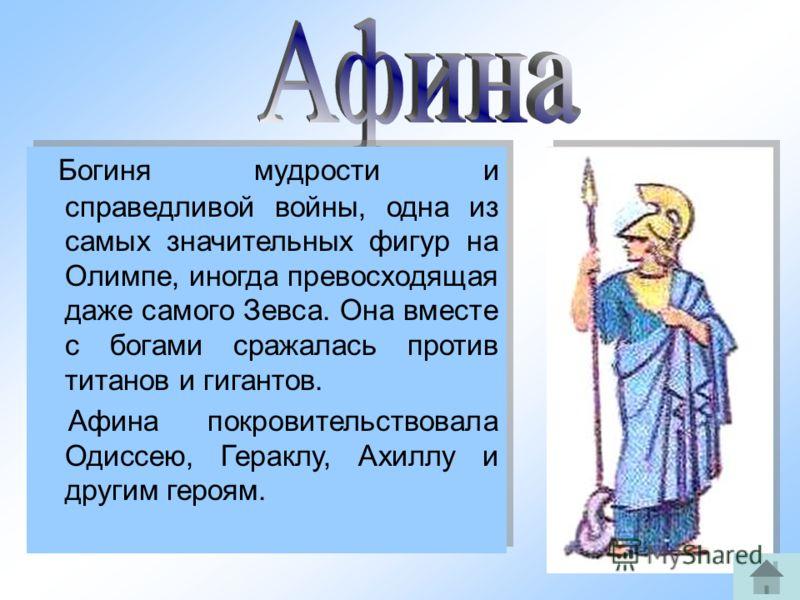 11 Богиня мудрости и справедливой войны, одна из самых значительных фигур на Олимпе, иногда превосходящая даже самого Зевса. Она вместе с богами сражалась против титанов и гигантов. Афина покровительствовала Одиссею, Гераклу, Ахиллу и другим героям.
