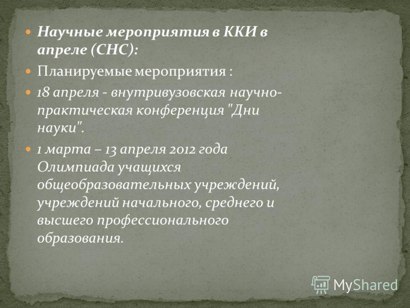 Научные мероприятия в ККИ в апреле (СНС): Планируемые мероприятия : 18 апреля - внутривузовская научно- практическая конференция