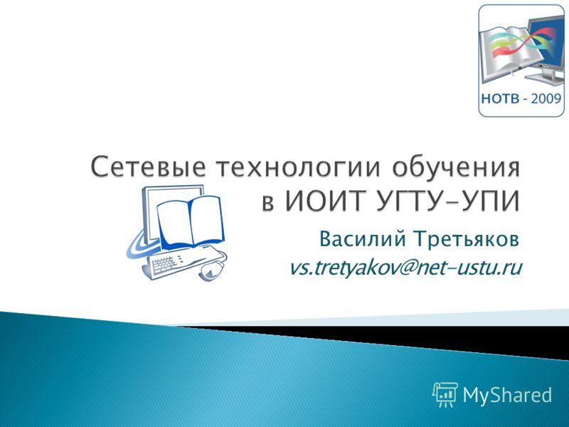 Василий Третьяков vs.tretyakov@net-ustu.ru