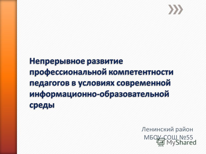 Ленинский район МБОУ-СОШ 55