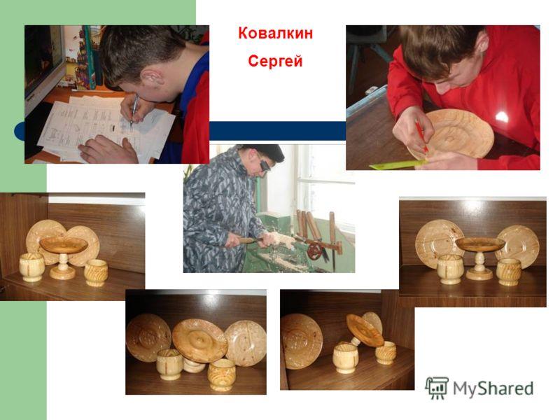 Ковалкин Сергей