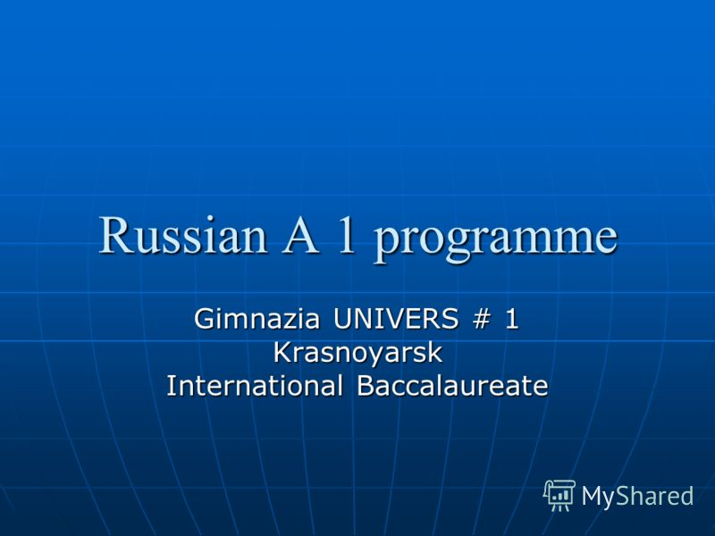 Russian A 1 programme Gimnazia UNIVERS # 1 Krasnoyarsk International Baccalaureate