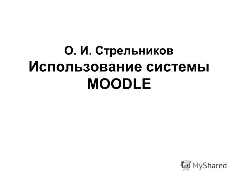 О. И. Стрельников Использование системы MOODLE