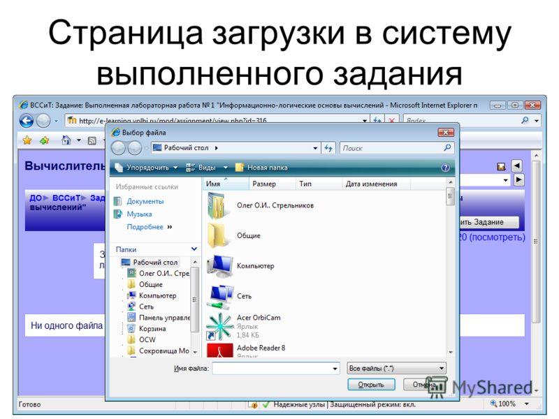 Страница загрузки в систему выполненного задания