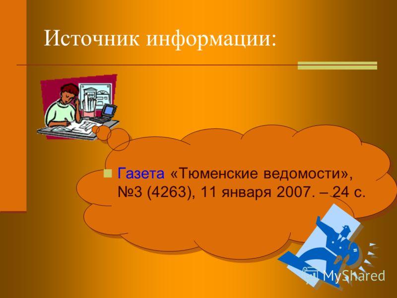 Источник информации: Газета «Тюменские ведомости», 3 (4263), 11 января 2007. – 24 с.