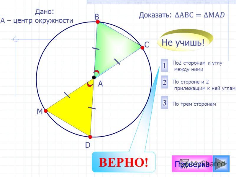 23см 54 0 Для красного треугольника найдите равный и щёлкните по нему мышкой. 23см 54 0 23см 54 0 84 0 Проверка 54 0 Не верно! S K D А N I O C B M E Z
