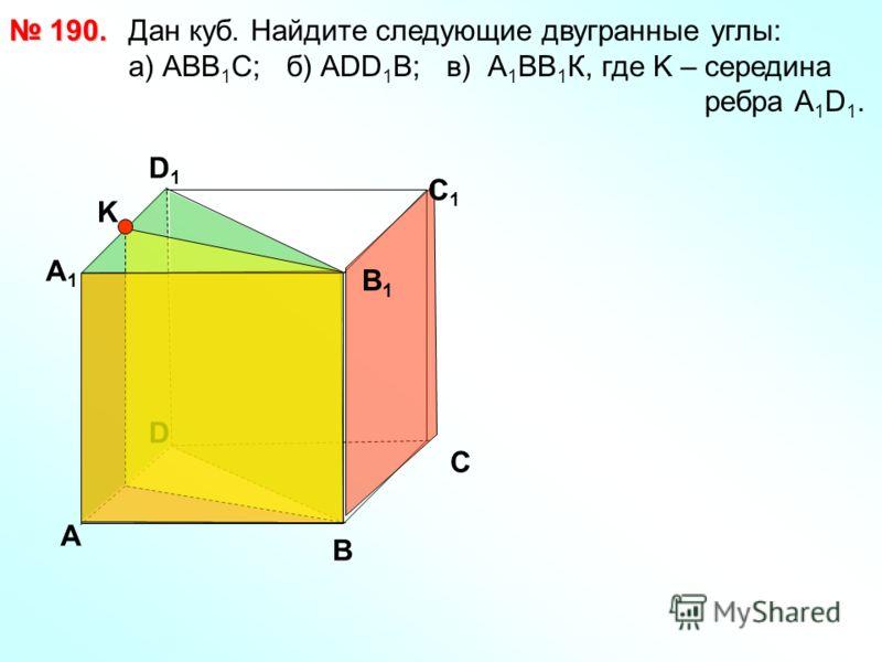 Демонстрация геометрических чертежей. При решении задач обучающего характера компьютер помогает: выполнить рисунок, составить план работы, контролировать промежуточный и окончательный результаты работы по плану.