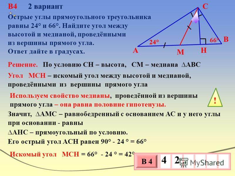 В41 вариант В С А H D В параллелограмме АВСD высота, опущенная на сторону АВ, равна 20, AD = 25. Найдите синус угла В. Решение. 3 х 1 0 х В 4 0, 8 2025 Сумма соседних углов параллелограмма равна 180° ! Синусы углов, дополняющих друг друга до 180°, ра