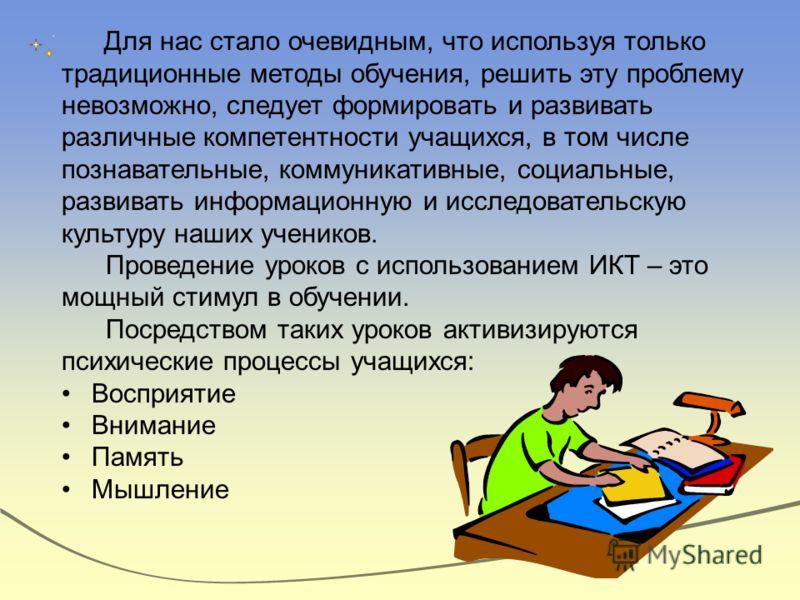 Необходимо позаботиться о том, чтобы на уроках каждый ученик работал активно и увлечённо, и использовать это как отправную точку для возникновения и развития любознательности, глубокого познавательного интереса. Это особенно важно в подростковом возр