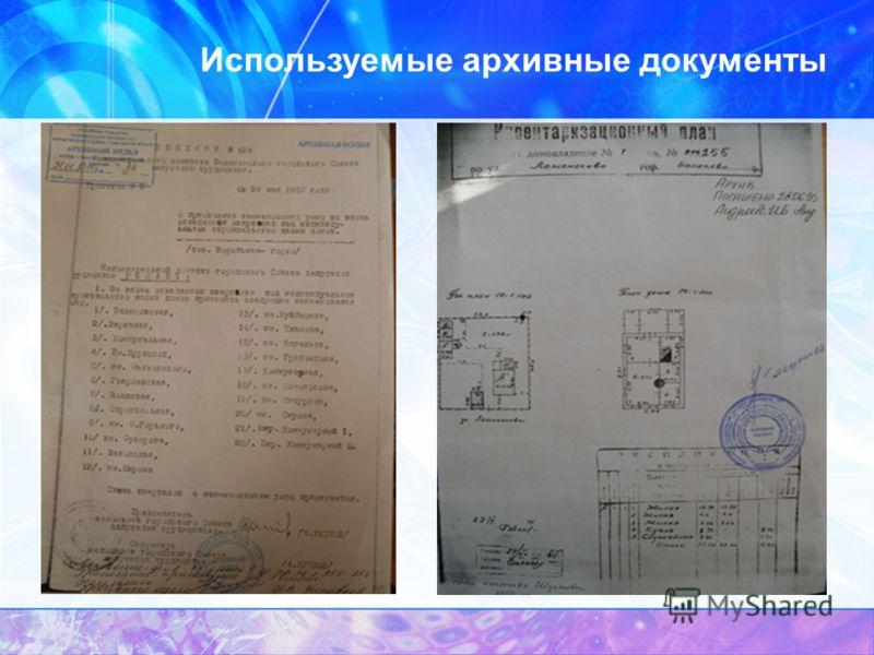 Используемые архивные документы