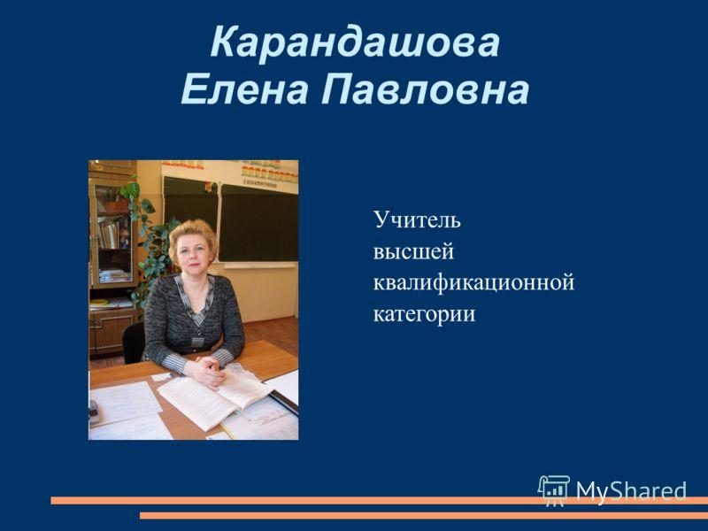 Карандашова Елена Павловна Учитель высшей квалификационной категории