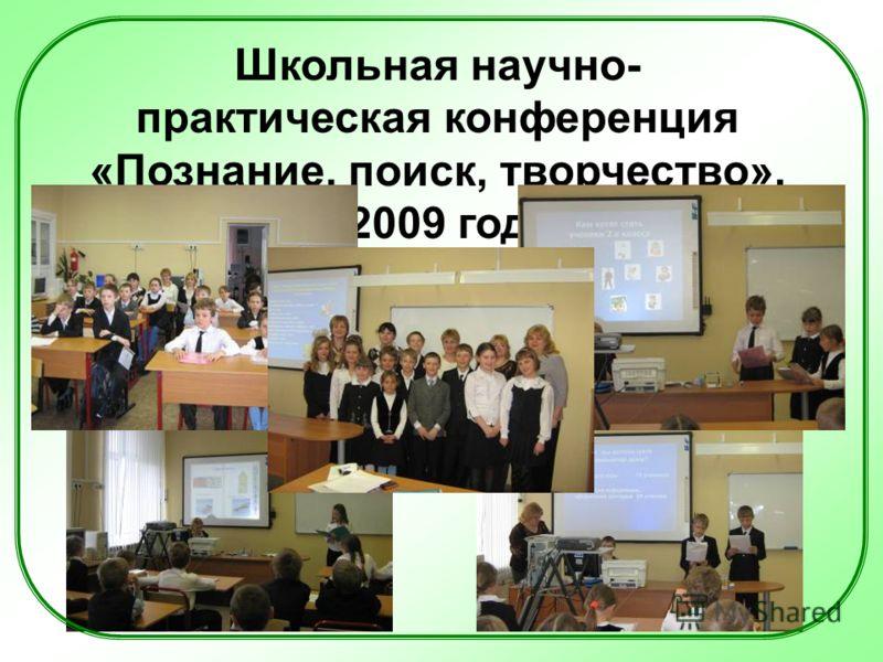 Школьная научно- практическая конференция «Познание, поиск, творчество», 2009 год