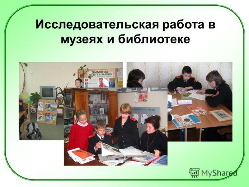 Исследовательская работа в музеях и библиотеке