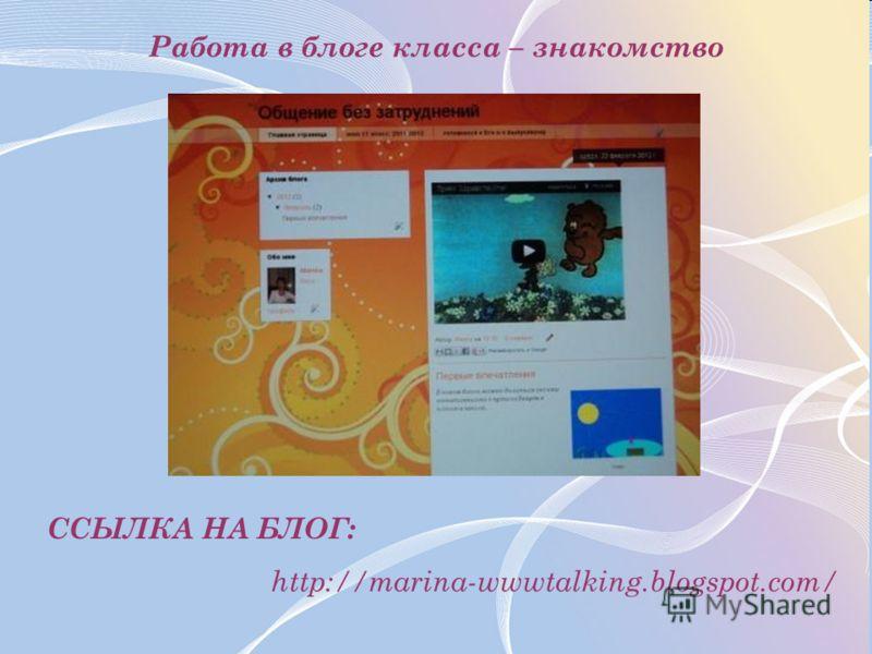 Работа в блоге класса – знакомство ССЫЛКА НА БЛОГ: http://marina-wwwtalking.blogspot.com/