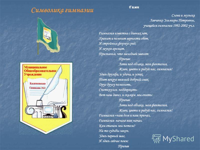 Муниципальное общеобразовательное учреждение Калачеевская гимназия 1 Старейшее учебное заведение города, основанное в 1879 году. В мае 1999 года школа-комплекс с углубленным изучением предметов художественно-эстетического цикла была реорганизована в