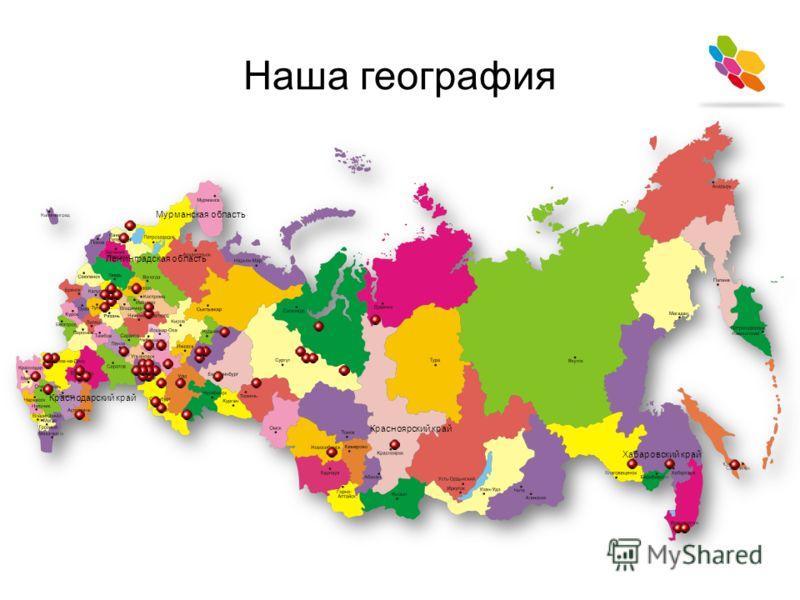 Наша география Ленинградская область Красноярский край Мурманская область Краснодарский край Хабаровский край