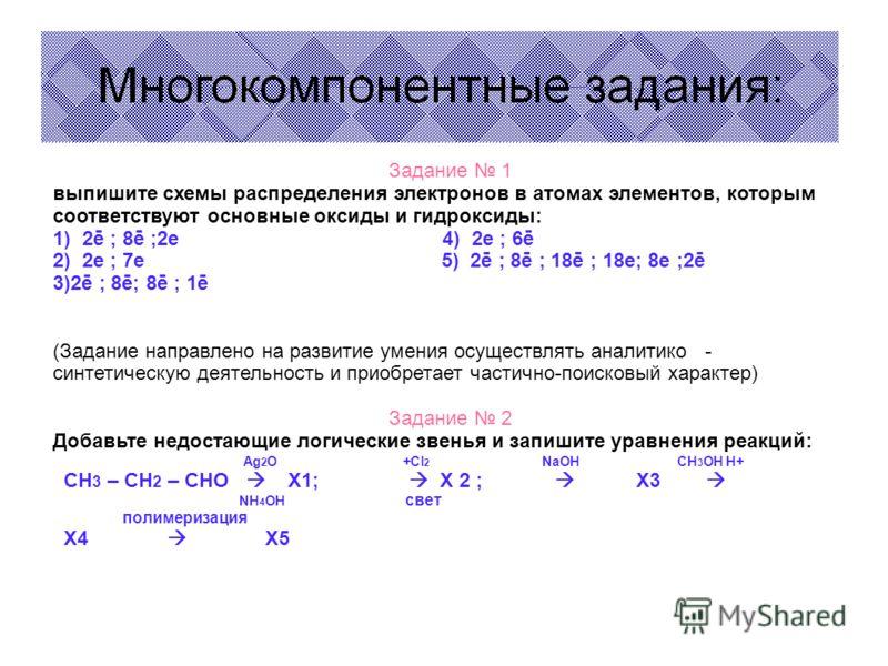 Задание 1 выпишите схемы распределения электронов в атомах элементов, которым соответствуют основные оксиды и гидроксиды: 1) 2ē ; 8ē ;2е 4) 2е ; 6ē 2) 2е ; 7е 5) 2ē ; 8ē ; 18ē ; 18е; 8е ;2ē 3)2ē ; 8ē; 8ē ; 1ē (Задание направлено на развитие умения ос