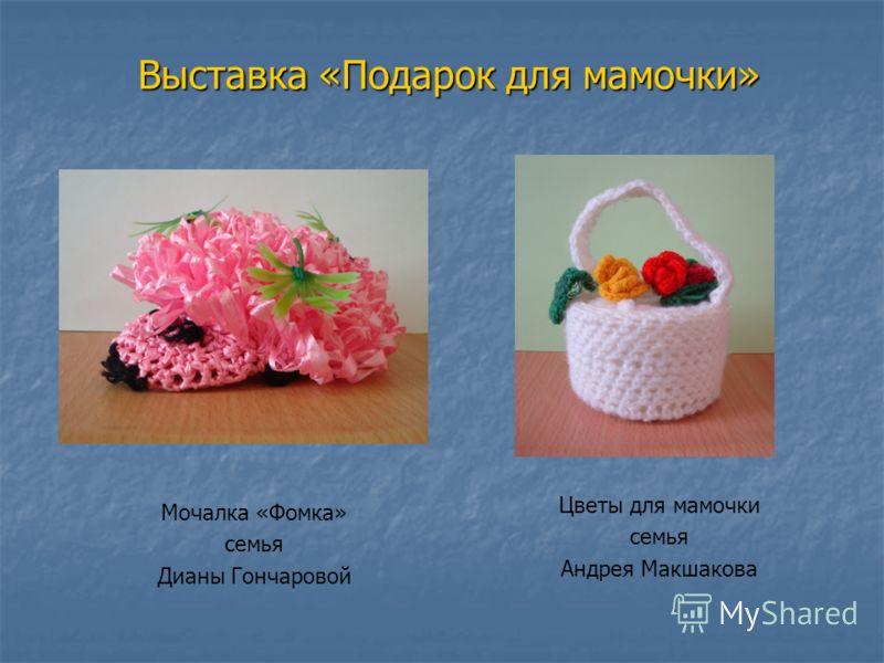 Цветы для мамочки семья Андрея Макшакова Мочалка «Фомка» семья Дианы Гончаровой