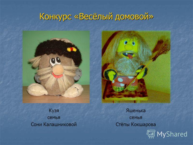 Конкурс «Весёлый домовой» Кузя семья Сони Калашниковой Яшенька семья Стёпы Кокшарова