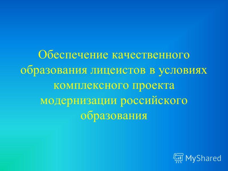 Обеспечение качественного образования лицеистов в условиях комплексного проекта модернизации российского образования