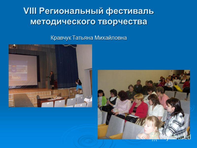 VІІІ Региональный фестиваль методического творчества Кравчук Татьяна Михайловна