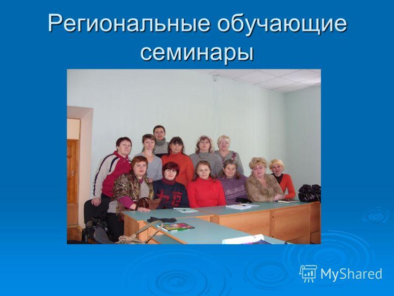 Региональные обучающие семинары