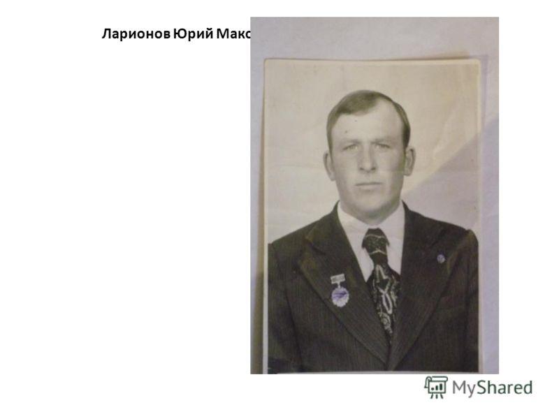 Ларионов Юрий Максимович.