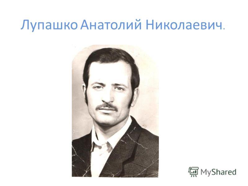 Лупашко Анатолий Николаевич.