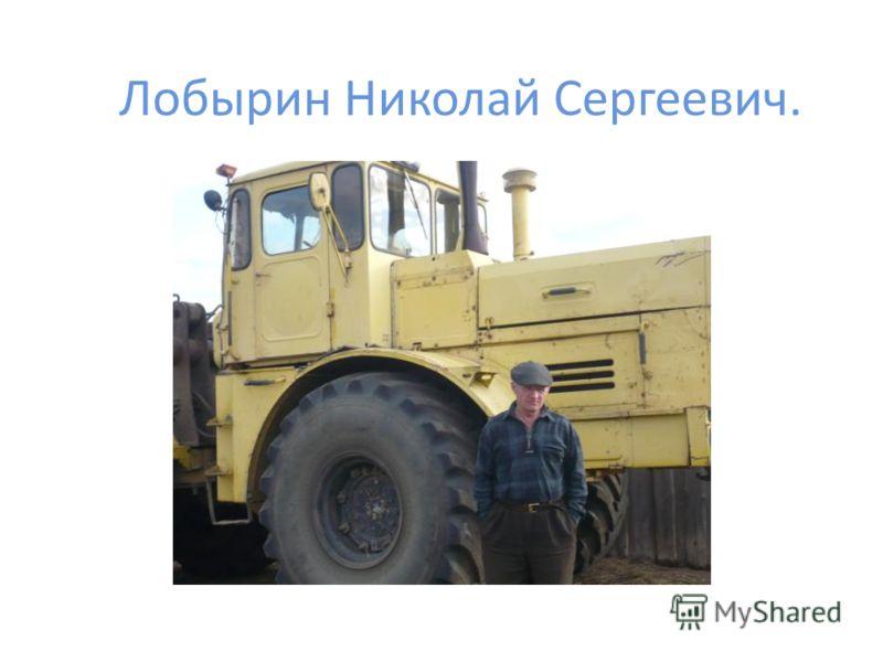 Лобырин Николай Сергеевич.